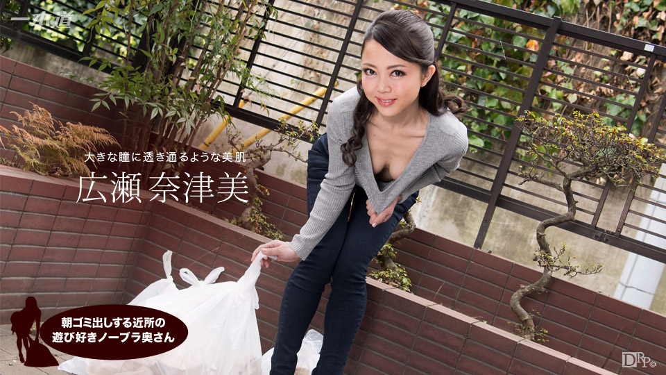 1pondo-091617_581-朝ゴミ出しする近所の遊び好きノーブラ奥さん 広瀬奈津美