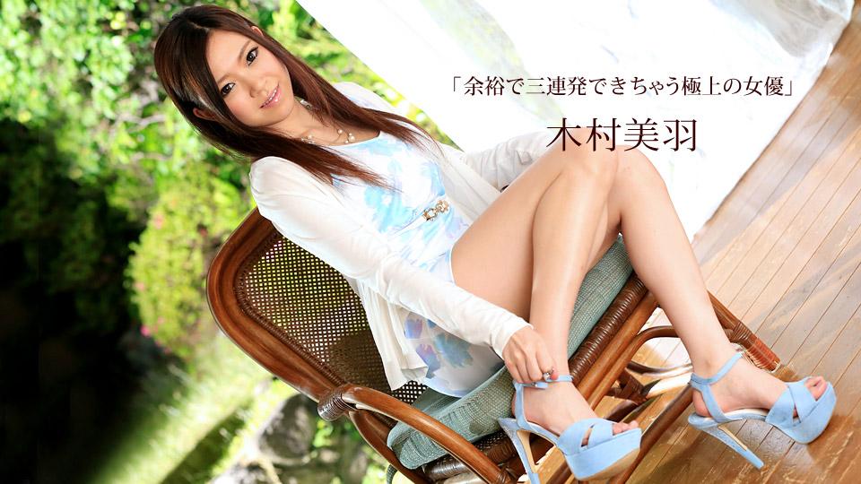 1pondo-091815_155-余裕で三連発できちゃう極上の女優 木村美羽