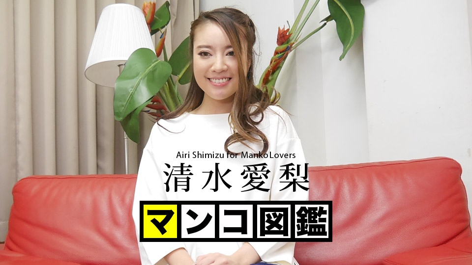 Caribbean-110117-529-マンコ図鑑 清水愛梨