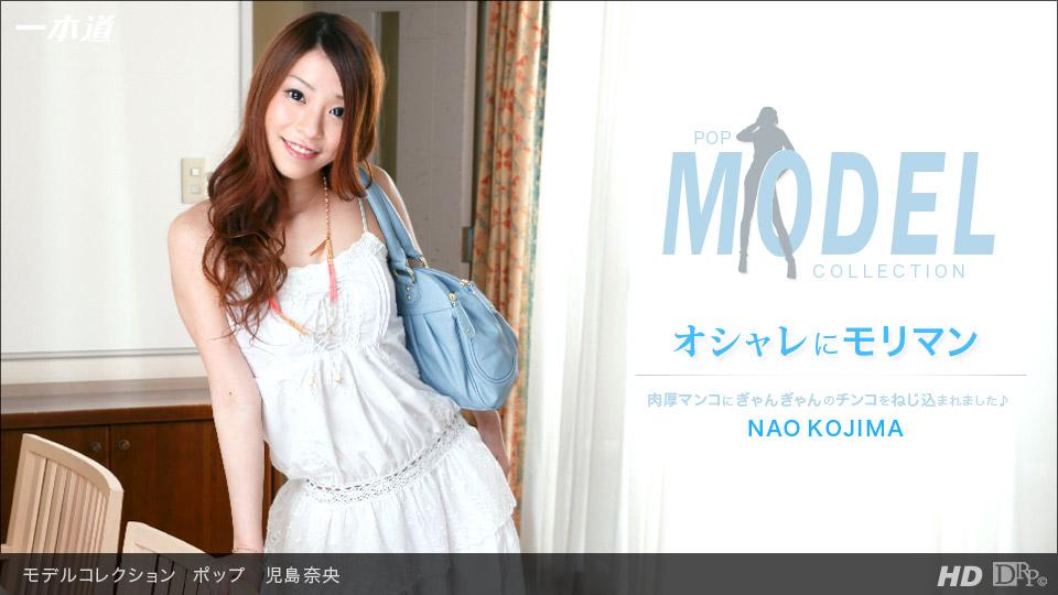 1pondo-092013_665-モデルコレクション ポップ 児島奈央