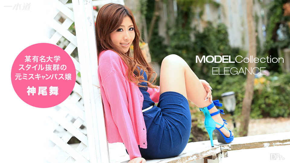 1pondo-092215_157-モデルコレクション エレガンス 神尾舞
