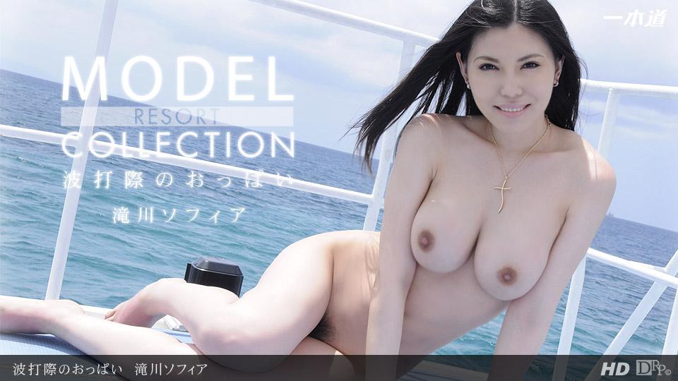 1pondo-092713_669-モデルコレクション リゾート 滝川ソフィア