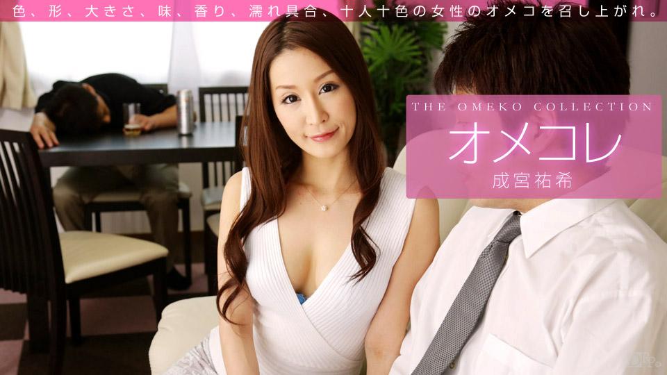 1pondo-092714_001-オメコレ マンココレクション 成宮祐希