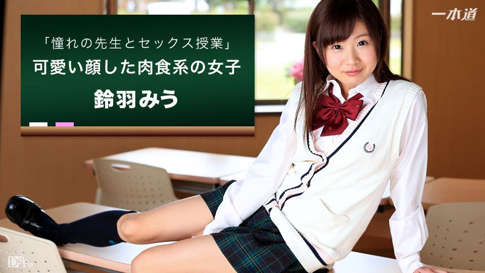 1pondo-092716_392-教室で憧れの先生とSEX