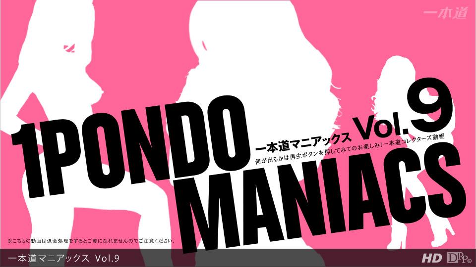 1pondo-092912_001-一本道マニアックス Vol.9
