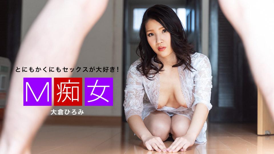 1pondo-100119_908-M痴女 大倉ひろみ