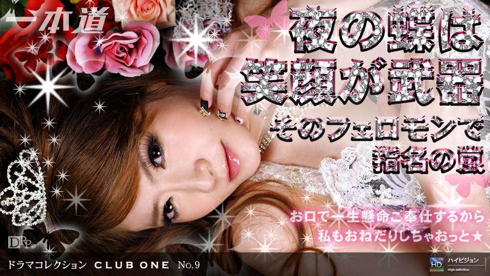 1pondo-100209_682-CLUB ONE No.9 ?最甘アゲハ出勤?