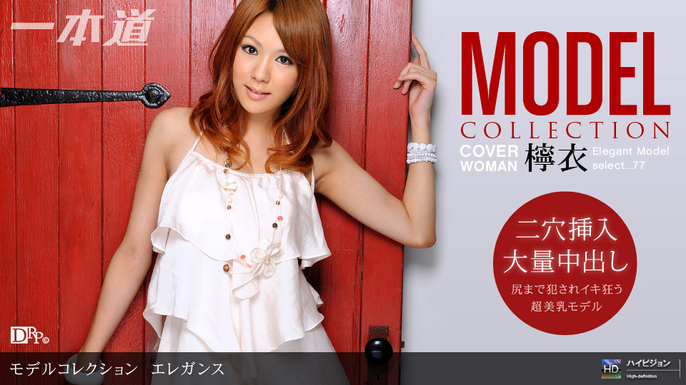 1pondo-101609_692-Model Collection select...77 エレガンス