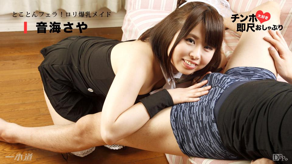 1PONDO-101717_593-ちんぽ大好き即尺おしゃぶり ?調教される巨乳メイド?