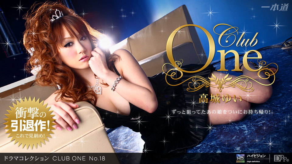 1pondo-102111_199-CLUB ONE No.18