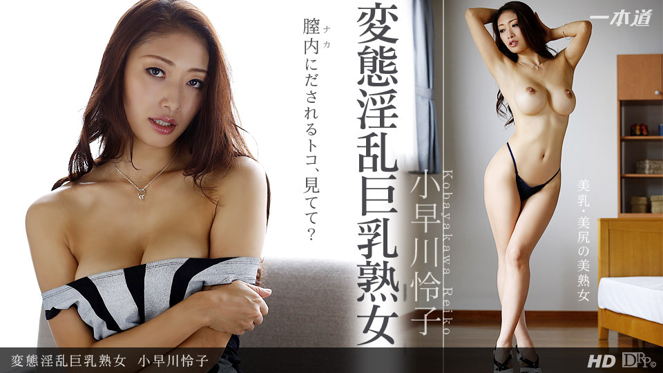 1pondo-102513_685-変態淫乱巨乳熟女