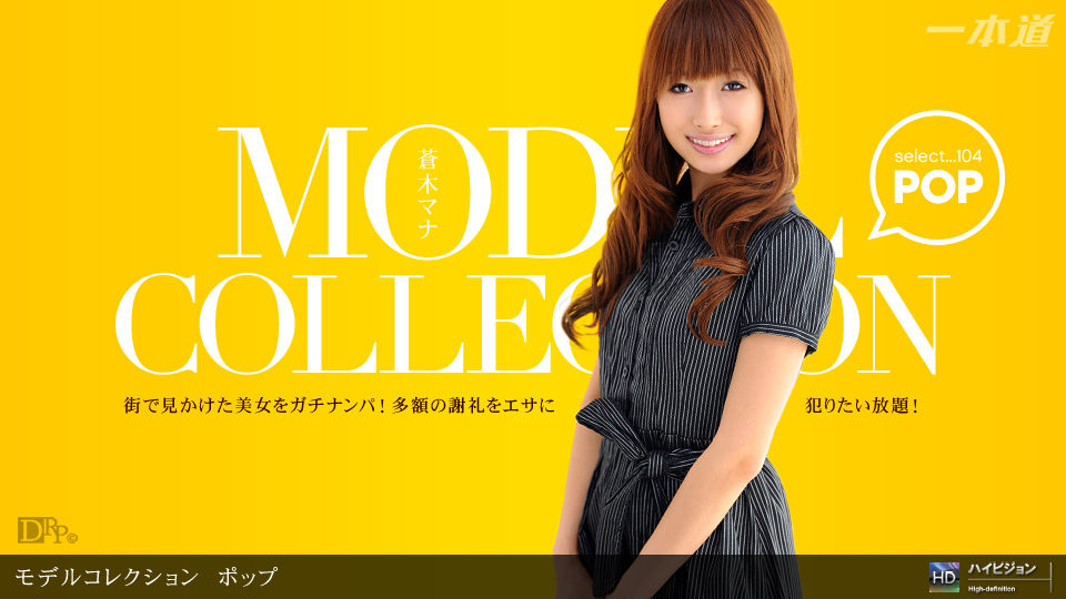 1pondo-060311_107-B-Model Collection select...104 ポップ