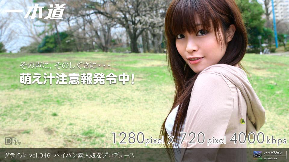 1pondo-060609_604-B-グラドル vol.046 パイパン素人娘をプロデュース