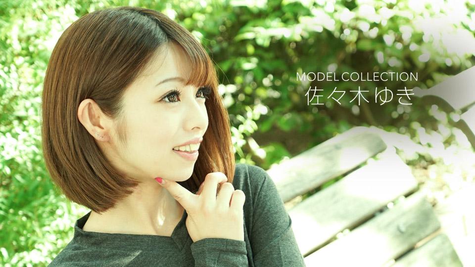 1pondo-060918_698-モデルコレクション 佐々木ゆき