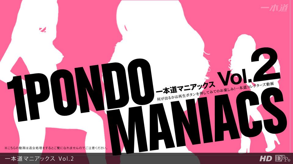 1pondo-061312_001-一本道マニアックス Vol.2