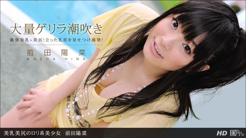 1pondo-061412_361-美乳美尻のロリ系美少女