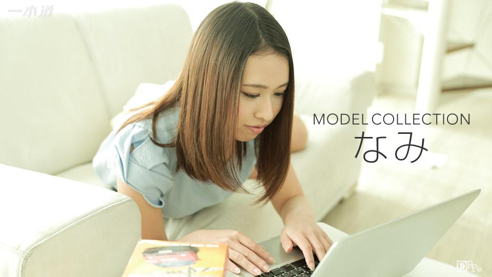 1pondo-061716_322-モデルコレクション 桐島なみ