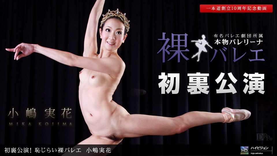 1pondo-061811_118-B-初裏公演!恥じらい裸バレエ