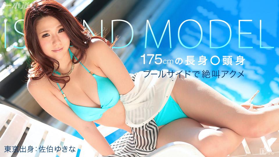 1pondo-061915_100-モデルコレクション リゾート 佐伯ゆきな