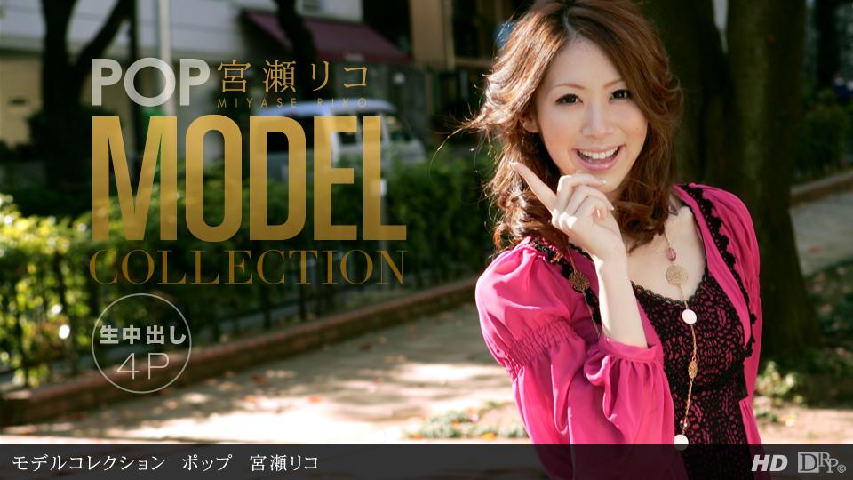 1pondo-062212_367-モデルコレクション ポップ 宮瀬リコ