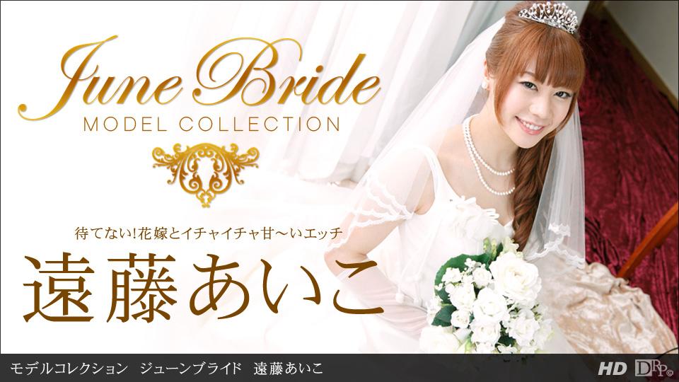 1pondo-062213_614-モデルコレクション ジューンブライド 遠藤あいこ