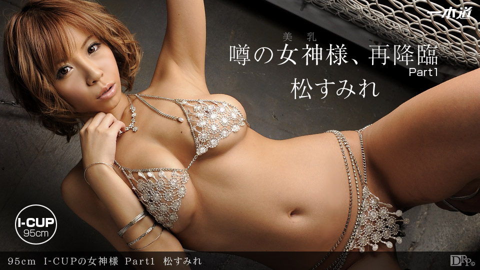 1pondo-062612_370-95cm I-CUPの女神様 Part1