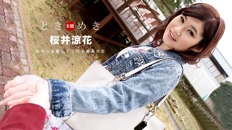 1pondo-103018_762-ときめき ?彼女の名前は桜井涼花?