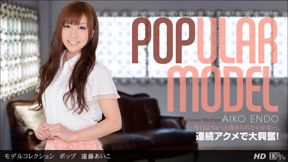 1pondo-110912_468-モデルコレクション ポップ 遠藤あいこ