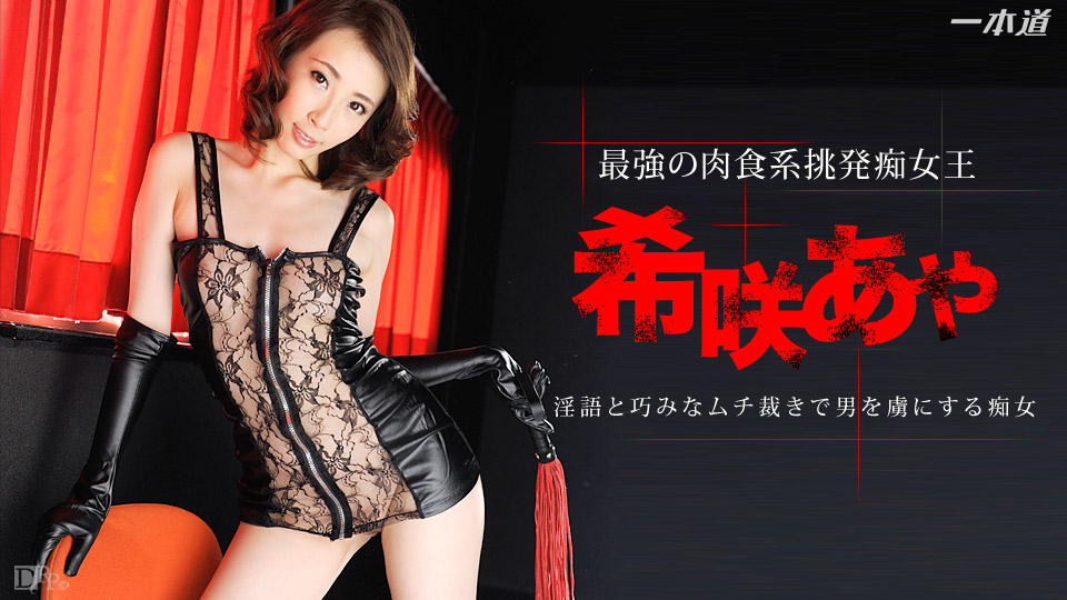 1pondo-111314_921-Red Hot Fetish Collection 110 パート1