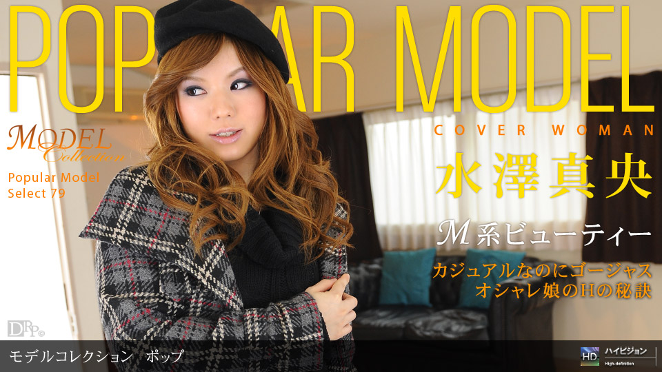 1pondo-111409_712-Model Collection select...79 ポップ