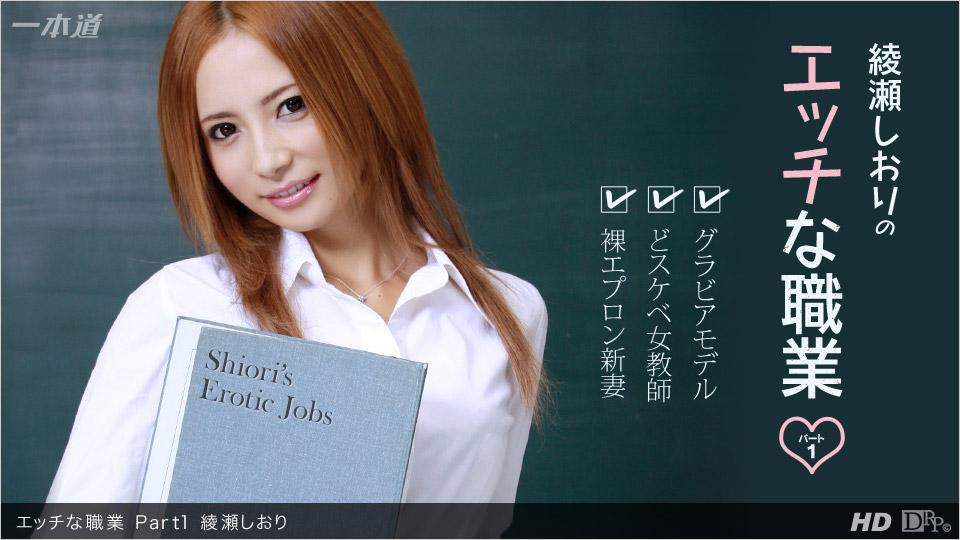 1pondo-111412_471-エッチな職業 Part1
