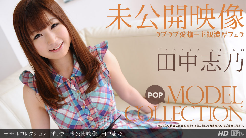 1pondo-111612_001-モデルコレクション ポップ 未公開映像 田中志乃