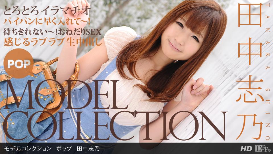 1pondo-111612_473-モデルコレクション ポップ 田中志乃