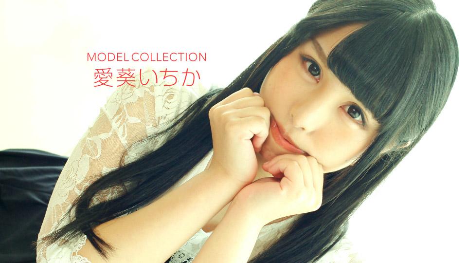 1pondo-111718_770-モデルコレクション 愛葵いちか