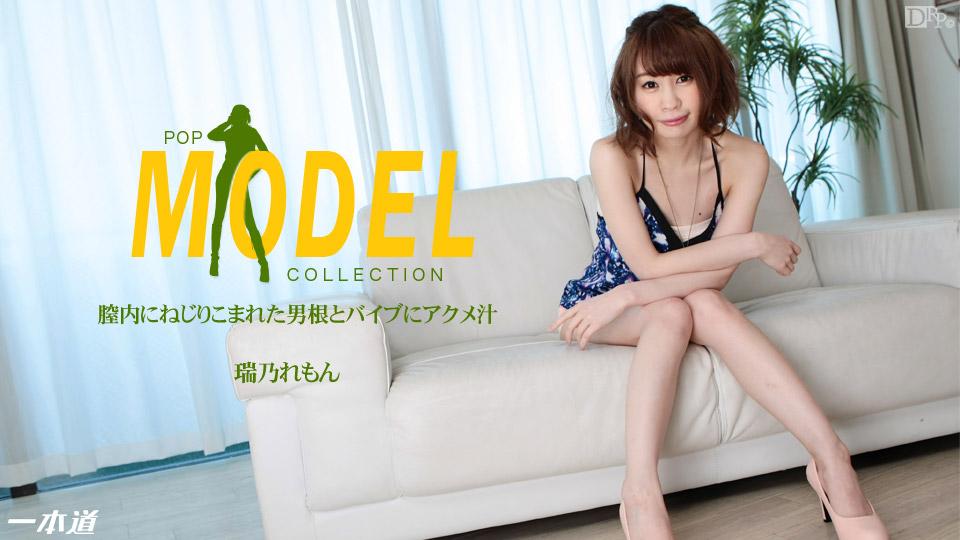 1pondo-112114_926-モデルコレクション ポップ 瑞乃れもん