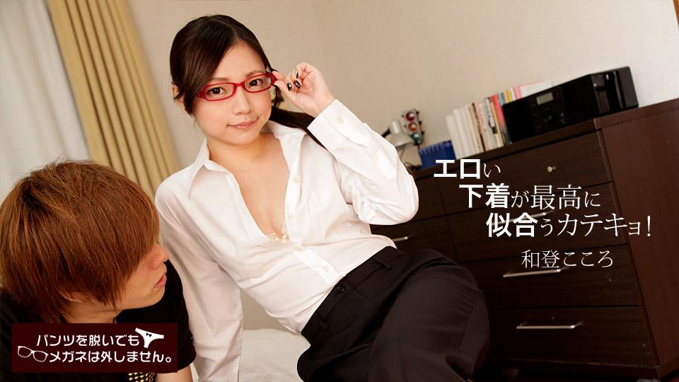1pondo-112118_772-パンツを脱いでもメガネは外しません?家庭教師?