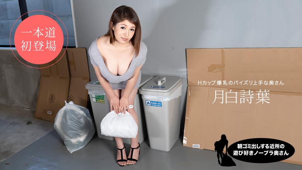 1pondo-112119_931-朝ゴミ出しする近所の遊び好きノーブラ奥さん 月白詩葉