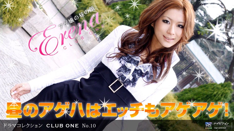 1pondo-120409_726-CLUB ONE No.10 ?昼の蝶?