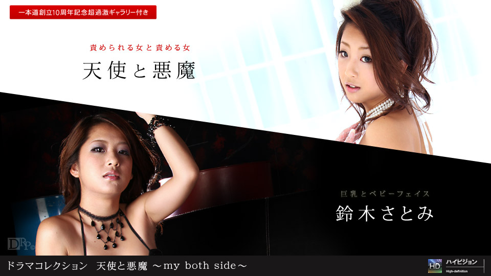 1pondo-071611_137-B-天使と悪魔 ?my both side? Vol.3