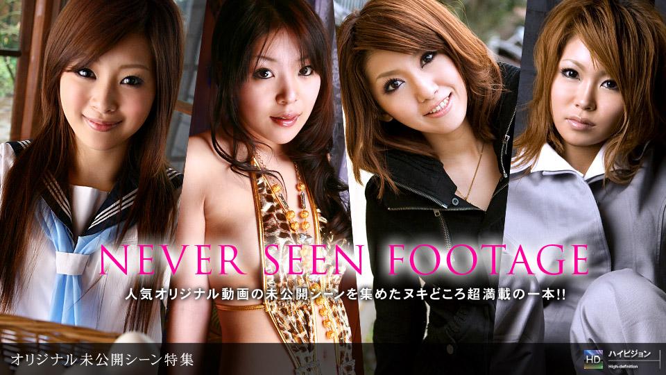 1pondo-081209_646-A-オリジナル未公開シーン特集 Vol.1