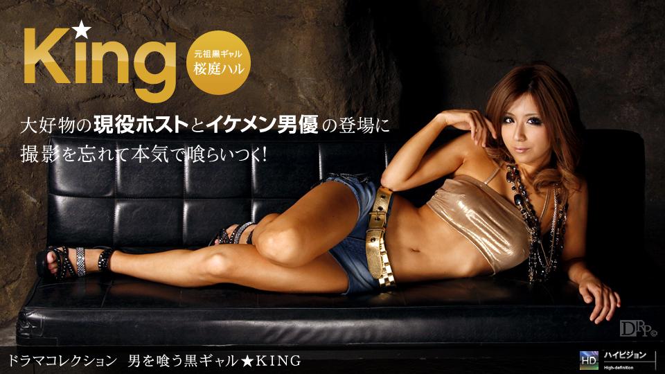 1pondo-081210_905-A-男を喰う黒ギャル★KING