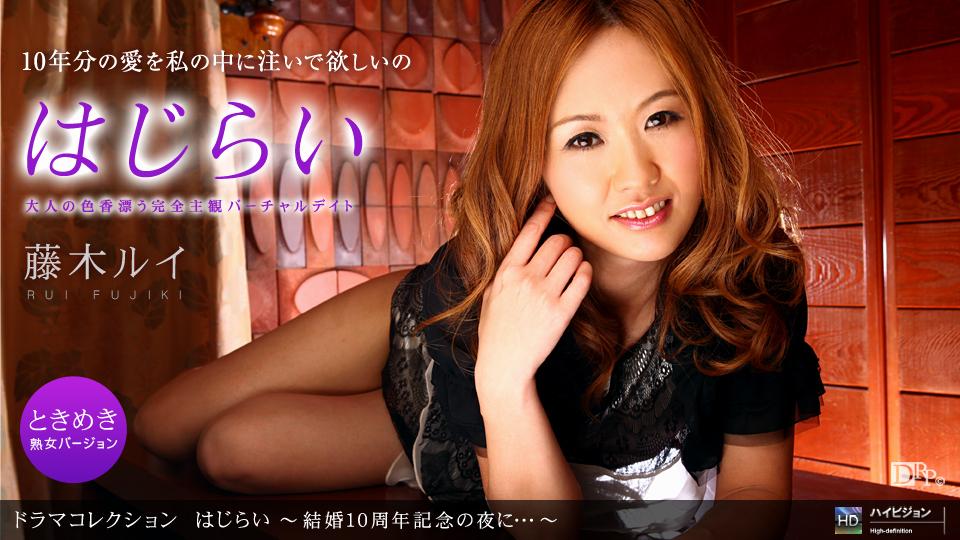 1pondo-091010_925-B-はじらい18 ?結婚10周年記念の夜に????