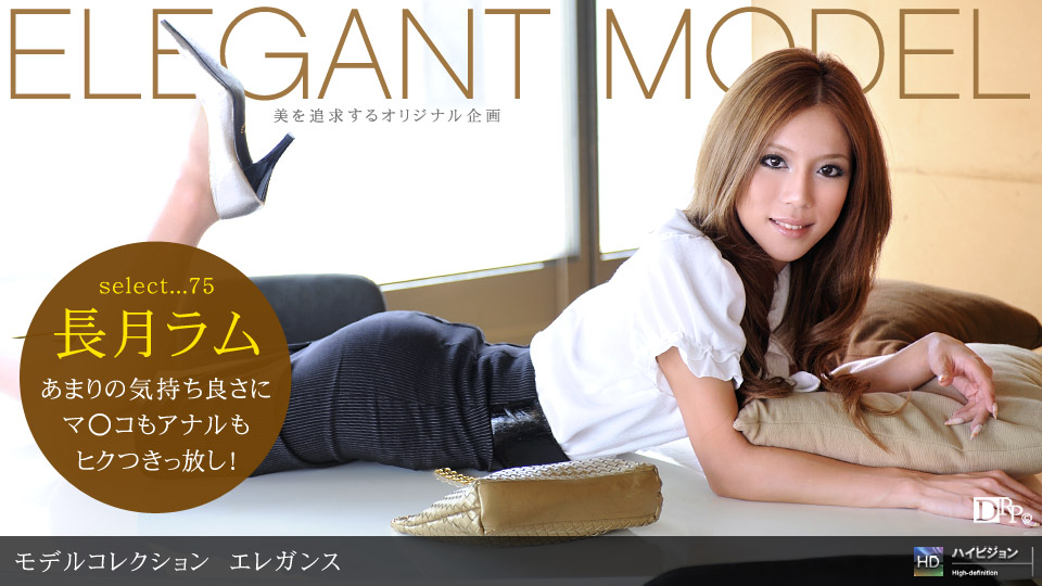 1pondo-091809_671-A-Model Collection select...75 エレガンス