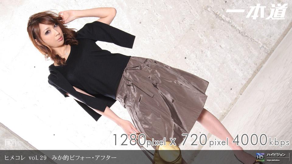 1pondo-092008_431-B-ヒメコレ vol.29 みか的ビフォー?アフター
