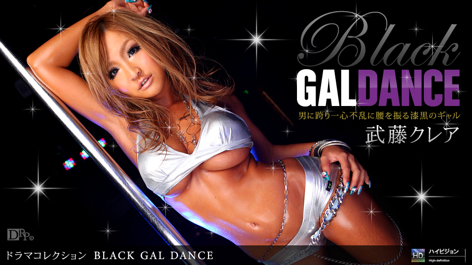 1pondo-092310_933-B-Black Gal Dance No.2