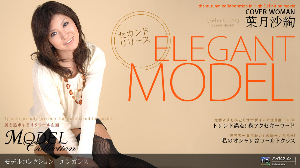 1pondo-100408_441-B-Model Collection select...41 エレガンス