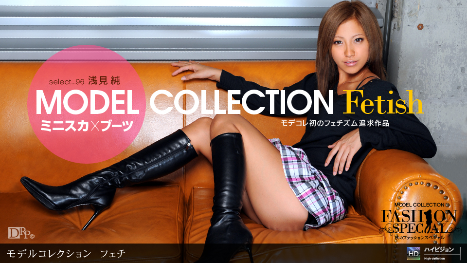 1pondo-100910_945-B-Model Collection select...96 フェチ
