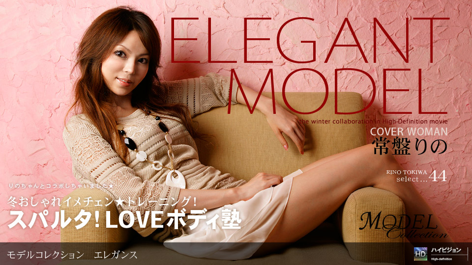 1pondo-112908_477-B-Model Collection select...44 エレガンス