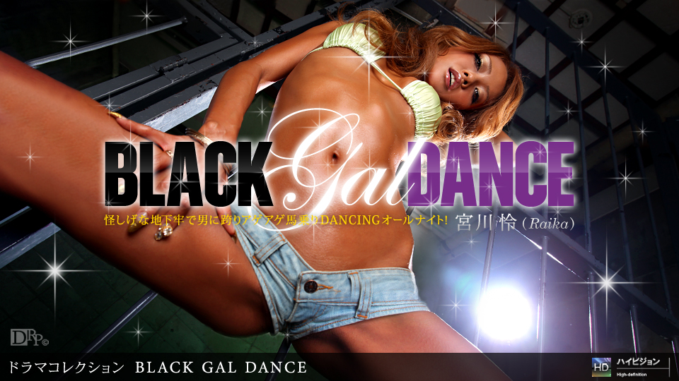 1pondo-121010_984-Black Gal Dance No.1