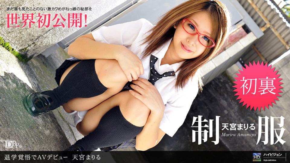 1pondo-121110_985-B-退学覚悟でAVデビュー!